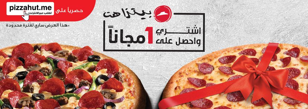 بيتزا هت مصر اطلب اون لاين الآن أو اتصل على 19000